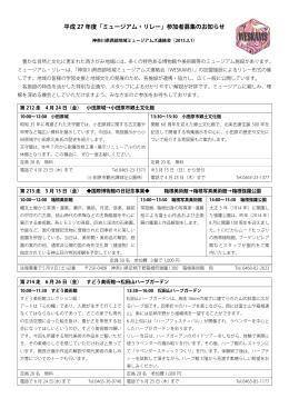 ミュージアム・リレー - 神奈川県立生命の星・地球博物館