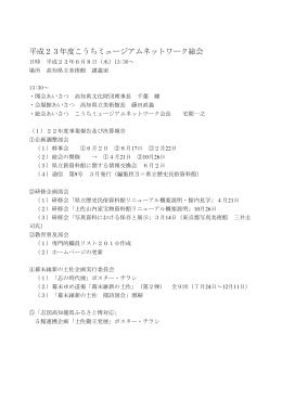 平成23年度こうちミュージアムネットワーク総会