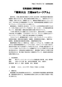 『風林火山 三船 敏郎ミュージアム』