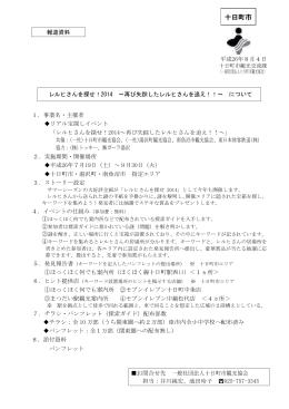 2014~再び失踪したレルヒさんを追え!!~(PDF形式 73KB)