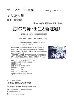 《京の島原・壬生と新選組》