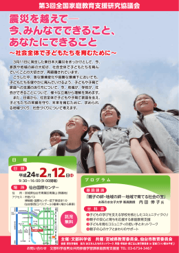 第3回全国家庭教育支援研究協議会リーフレット (PDF