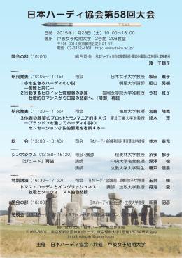 短期大学で2015年 11月 28日(土)に開催予定です。