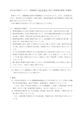 平成26年経済センサス‐基礎調査 速報集計の概要 (沖縄県分)