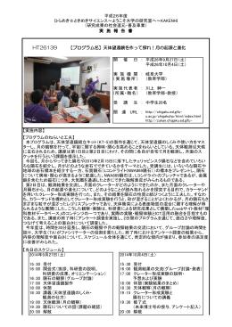 HT26139 - 日本学術振興会