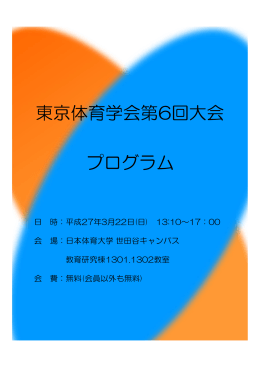 東京体育学会第6回大会 プログラム