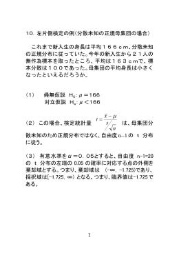 13. 仮説検定(2)