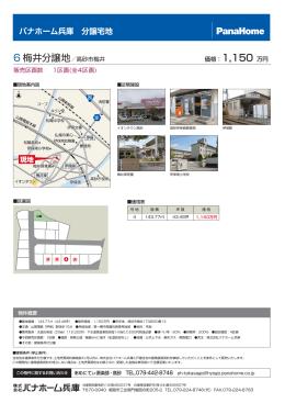 6 梅井分譲地/高砂市梅井 価格:1,150 万円 販売