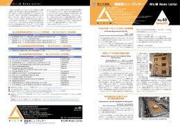 国総研ニューズレター NILIM News Letter 国総研ニューズレター NILIM