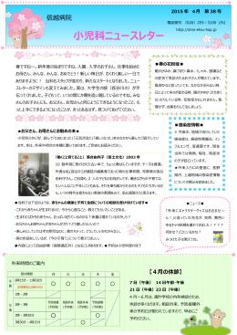 小児科ニュースレター
