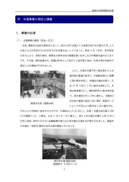 1.事業の沿革 Ⅳ 水道事業の現状と課題