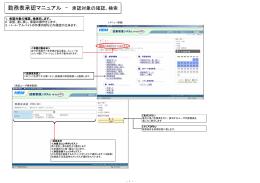 勤務表承認マニュアル - 承認対象の確認、検索