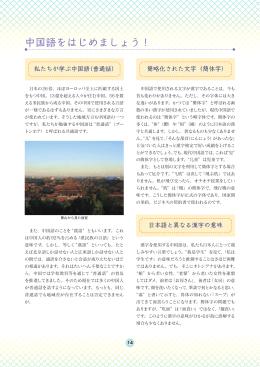 中国語をはじめましょう! - 外国語教育研究センター