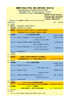 創立10周年記念大会のプログラム(PDF) - 国際芥川龍之介学会