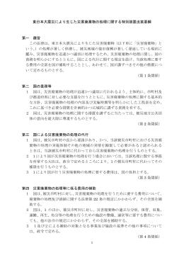 東日本大震災により生じた災害廃棄物の処理に関する特別措置法案要綱