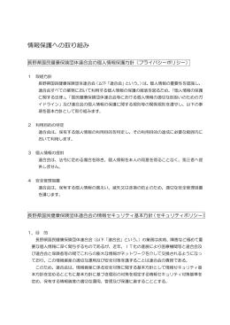 情報保護への取り組み - 長野県国民健康保険団体連合会