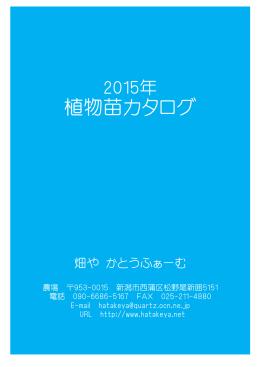 2015年版植物苗カタログは、こちらからご覧下さい。