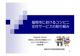 福岡市におけるコンビニ交付サービスの取り組み(PDF 2809kbyte)