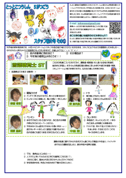 H23.5 とっとこ 5月 小児スタッフ紹介号 天満病院
