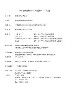 第30回唐津市クラブ対抗テニス大会