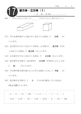 直方体・立方体 (1)