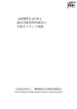 JATET-L-2170-1 演出空間用照明器具の 平置きスタンド規格