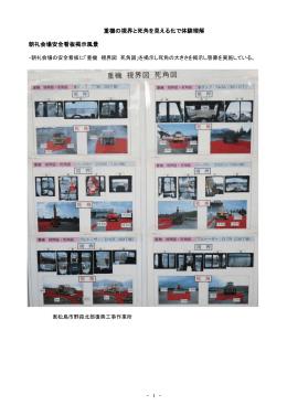 重機の視界と死角を見える化で体験理解 朝礼会場安全看板掲示風景