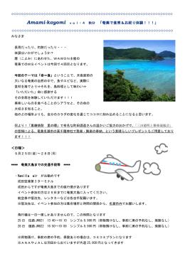 「奄美で食育&お祀り体験!!!」