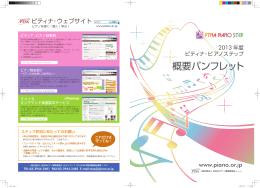 概要パンフレット - ピティナ・ピアノホームページ