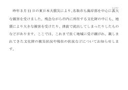 昨年 3 月 11 日の東日本大震災により、名取市も海岸部を中心に甚大 な
