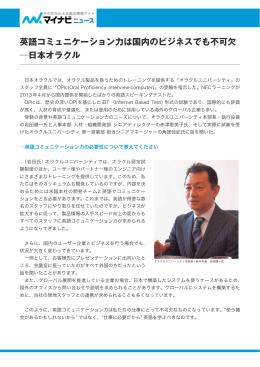 英語コミュニケーション力は国内のビジネスでも不可欠 日本オラクル