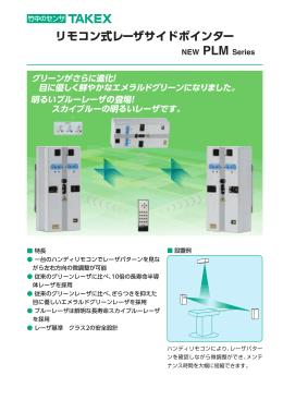リモコン式レーザサイドポインター NEW PLM Series