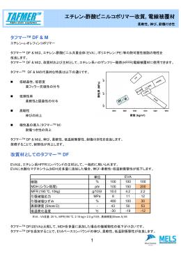 タフマーTM エチレン-酢酸ビニルコポリマー改質, 電線被覆材