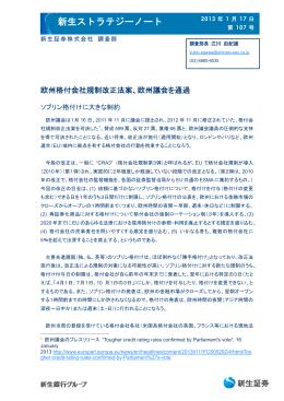 新生ストラテジーノート(2013/1/17)欧州格付会社規制改正法案
