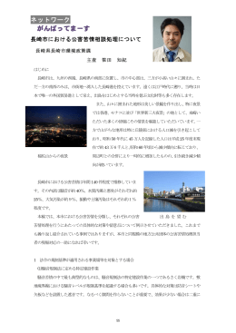 がんばってまーす 長崎市における公害苦情相談処理について