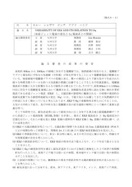 ヌルー シャザナ ビンチ アブド ハミド (赤道ジェット電流の変化と Sq 電流