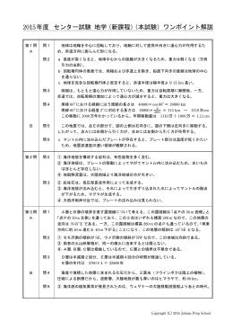 2015年度 センター試験 地学(新課程)(本試験)ワンポイント解説