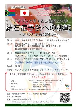 ケープタウン大学 x 名古屋市立大学 〜お茶と結石の関係〜