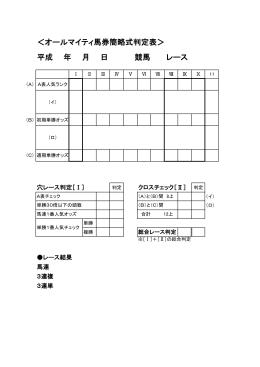 <オールマイティ馬券簡略式判定表> 平成 年 月 日 競馬 レース