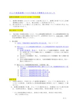 地域連携パスに関する施設基準の届出書類についての簡略化