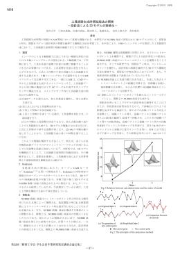 工具経路生成時間短縮法の開発 -投影法による 3D モデルの簡略化-