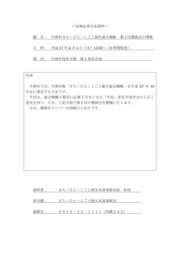 中津市まち・ひと・しごと創生総合戦略第1回懇談会[PDF:118KB]