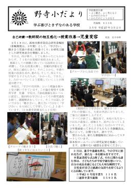 3月 - 新座市教育委員会のHP