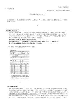 追加登録手続きについて - 石川県ミニバスケットボール連盟