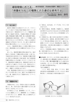 「保護めがね」の種類とその適切な使用方法