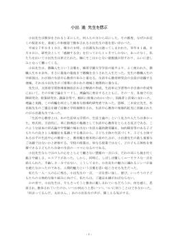 小出 進 先生を偲ぶ - 日本生活中心教育研究会