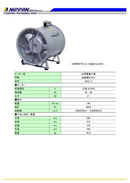 大西電機工業 送風機200V WA2-5 モーター 定格電圧 V 三相 AC200