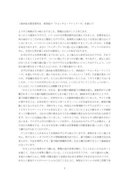 1 三島由紀夫賞受賞作品 東浩紀の「クォンタム・ファミリーズ」を読んで