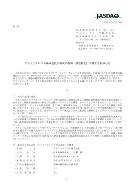 アルファテレコム株式会社の株式の取得(孫会社化)に関するお知らせ