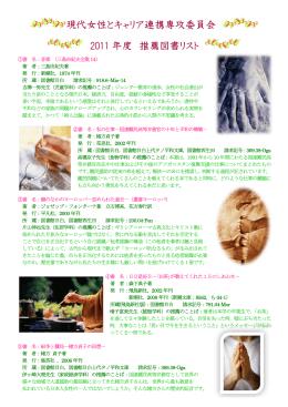 2011年度リスト - 日本女子大学図書館